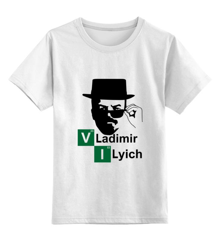 Детская футболка классическая унисекс Printio Владимир ильич как продать вещи в ильич вске