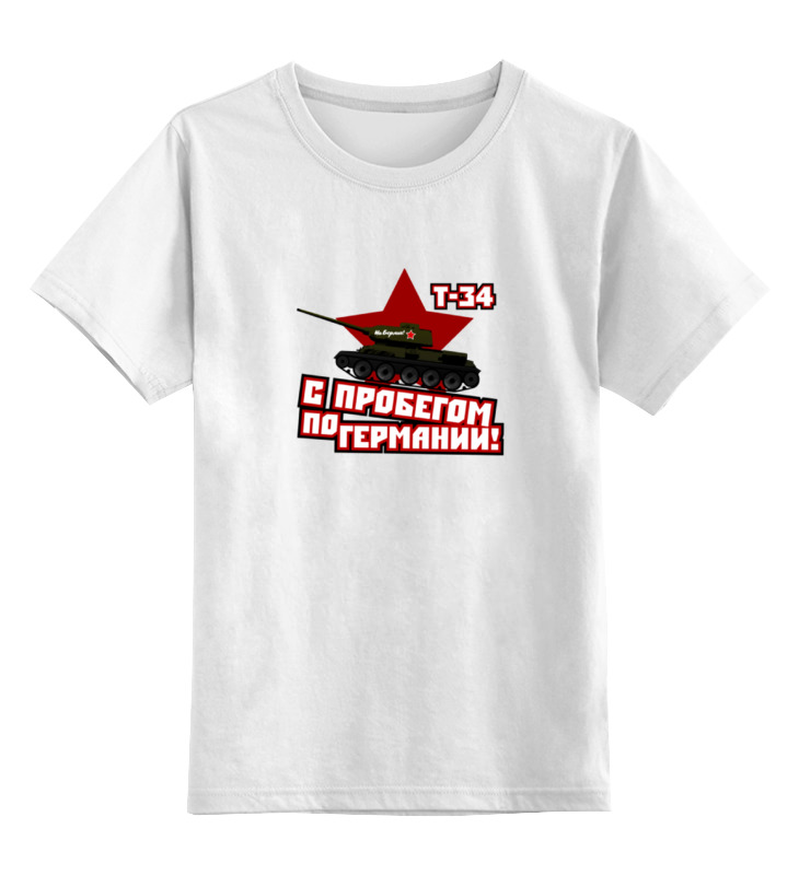 Детская футболка классическая унисекс Printio С пробегом по германии сумка printio с пробегом по германии