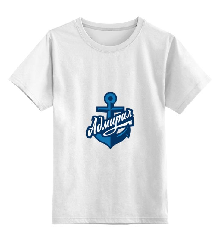 Детская футболка классическая унисекс Printio Хк адмирал хк спартак