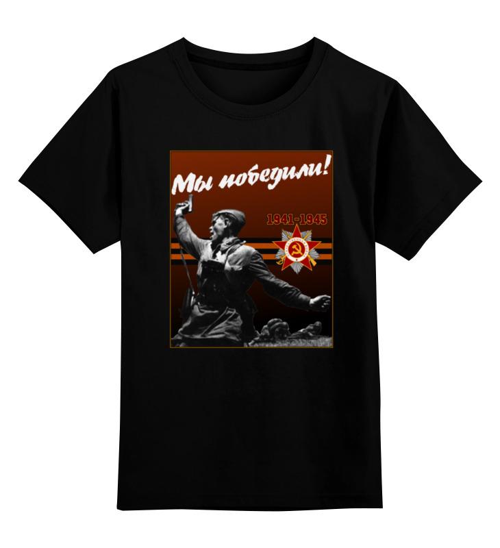 Детская футболка классическая унисекс Printio Мы победили! на алтарь победы воевали верили победили комплект