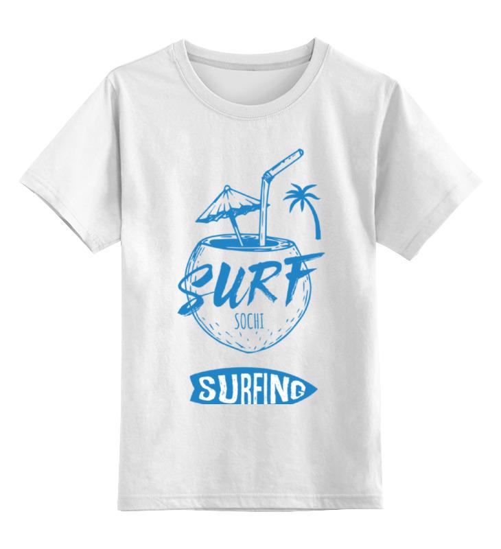 Детская футболка классическая унисекс Printio Сочи серфинг куплю дом с пропиской и небольшим бизнесом в сочи