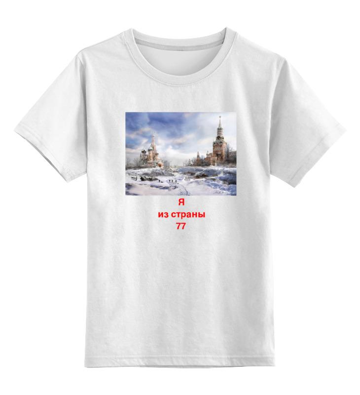 Детская футболка классическая унисекс Printio Ядерная зима детская футболка классическая унисекс printio ядерная зима