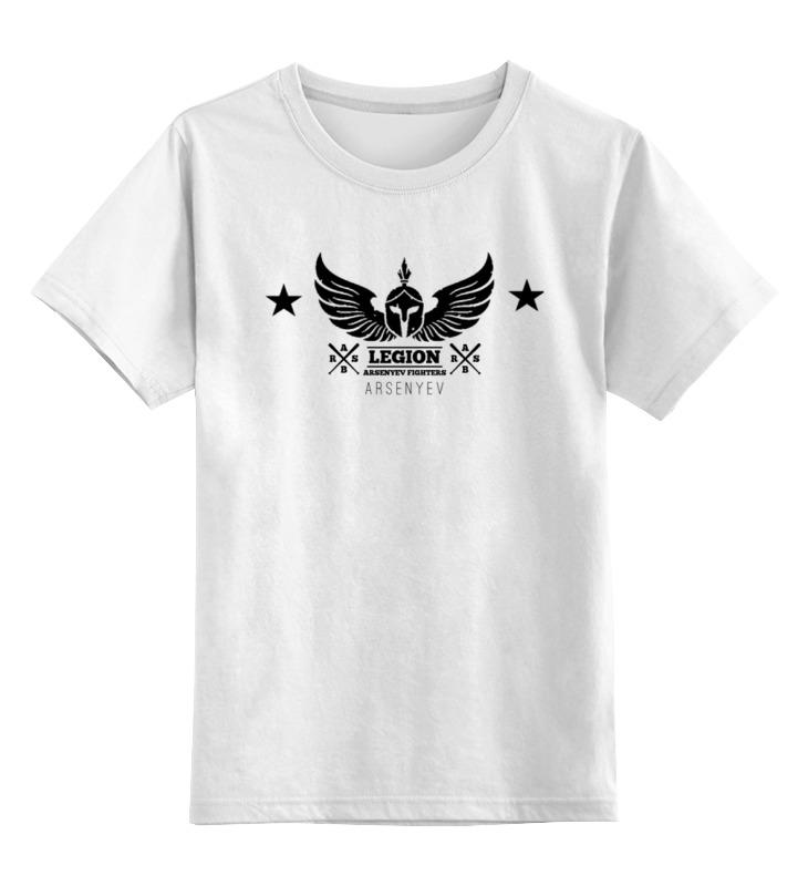 Детская футболка классическая унисекс Printio Arsenyev - mma team legion рубашка legion
