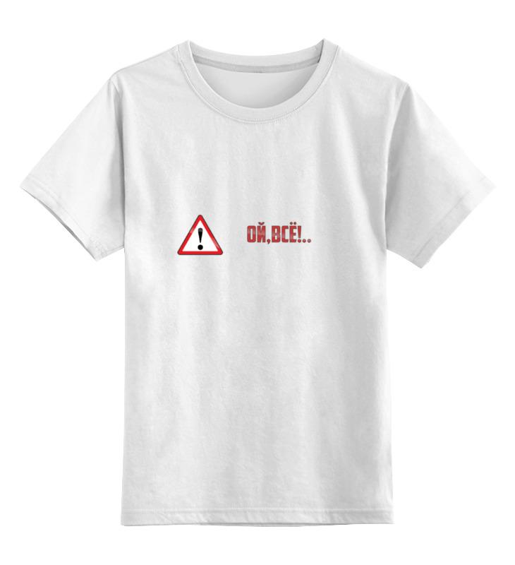 Детская футболка классическая унисекс Printio Дорожный знак - ой, всё! футболка классическая printio ой все