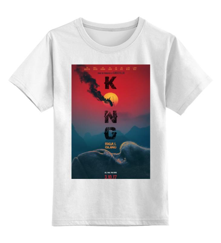 Детская футболка классическая унисекс Printio Конг: остров черепа / kong: skull island