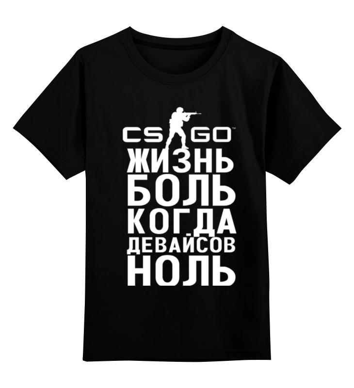 Детская футболка классическая унисекс Printio Контер страйк детская футболка классическая унисекс printio страйк боулинг