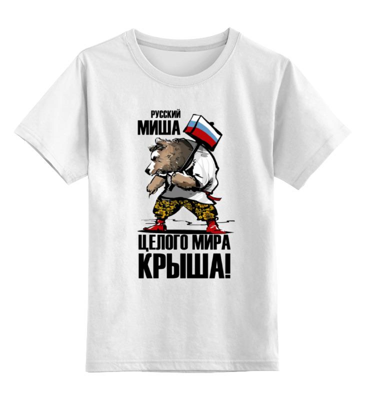 Детская футболка классическая унисекс Printio Русский миша, целого мира крыша!