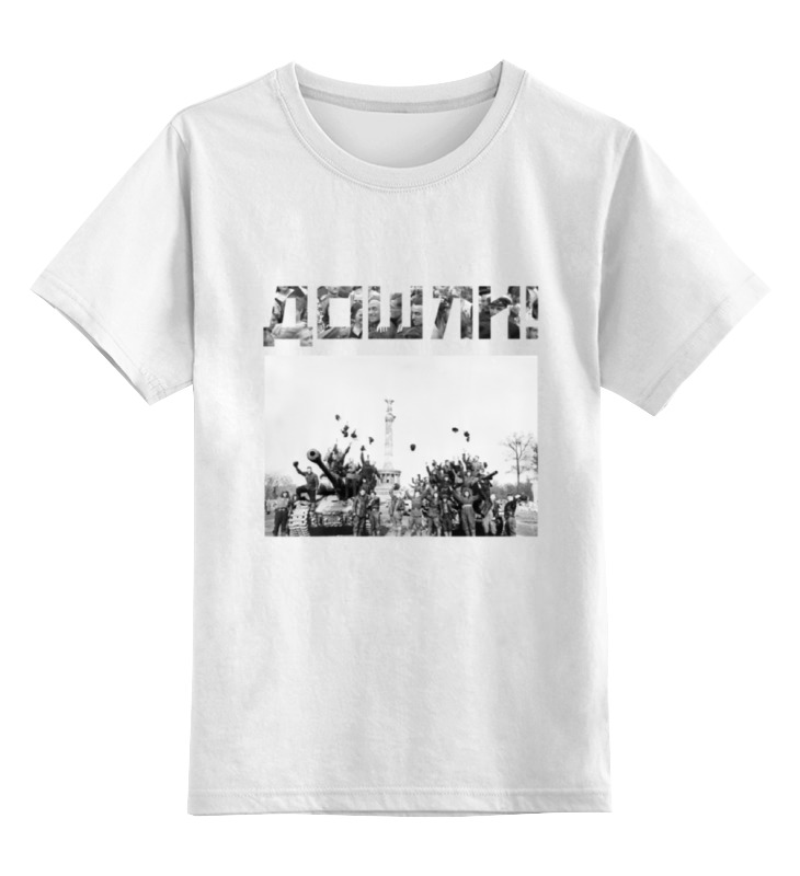 Детская футболка классическая унисекс Printio Дошли! | 9 мая