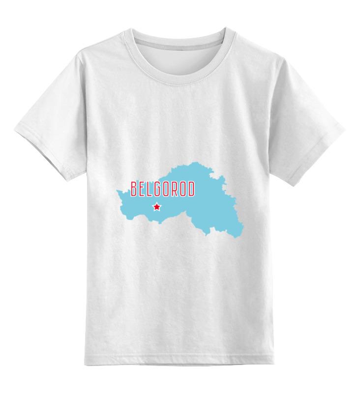 Детская футболка классическая унисекс Printio Белгородская область. белгород