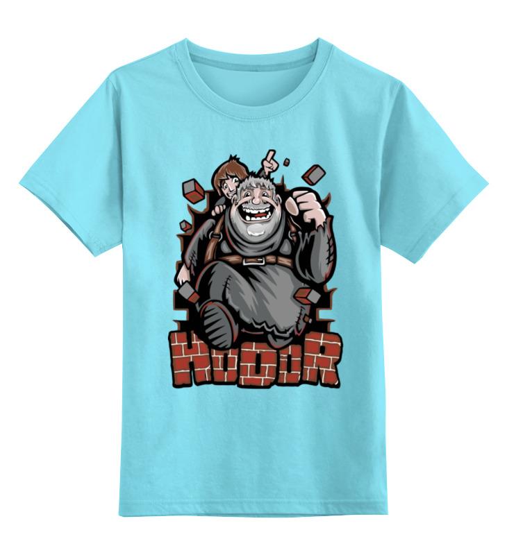 Детская футболка классическая унисекс Printio Ходор (игра престолов) детская футболка классическая унисекс printio игра слов