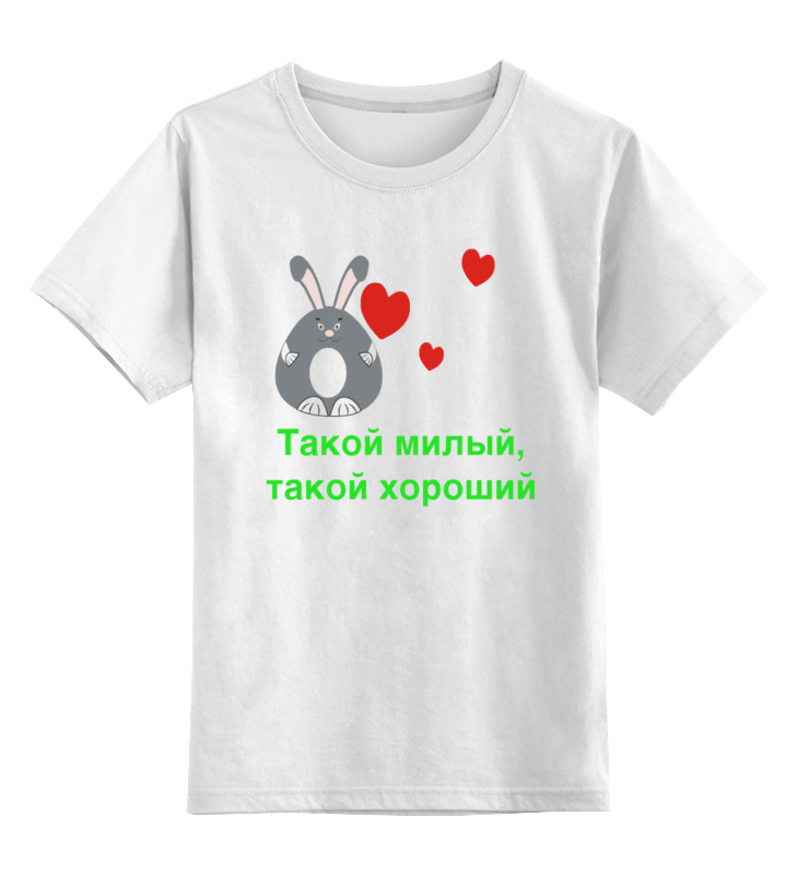 Детская футболка классическая унисекс Printio Такой милый цена и фото
