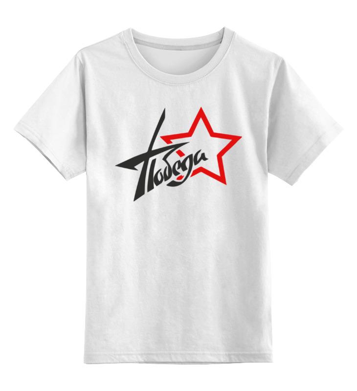 Детская футболка классическая унисекс Printio 9 мая день победы