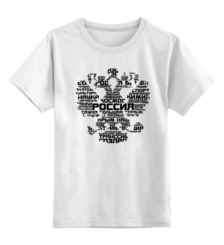 Детская футболка классическая унисекс Printio Россия герб детская футболка классическая унисекс printio россия