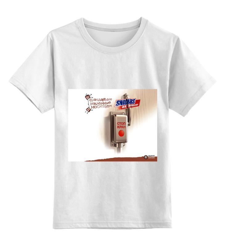 Детская футболка классическая унисекс Printio «не тормози — сникерсни»