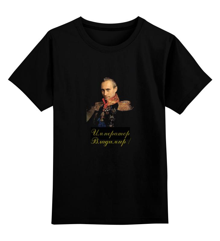 Детская футболка классическая унисекс Printio Император владимир 1 владимир гольдштейн первоапрельский велосипед