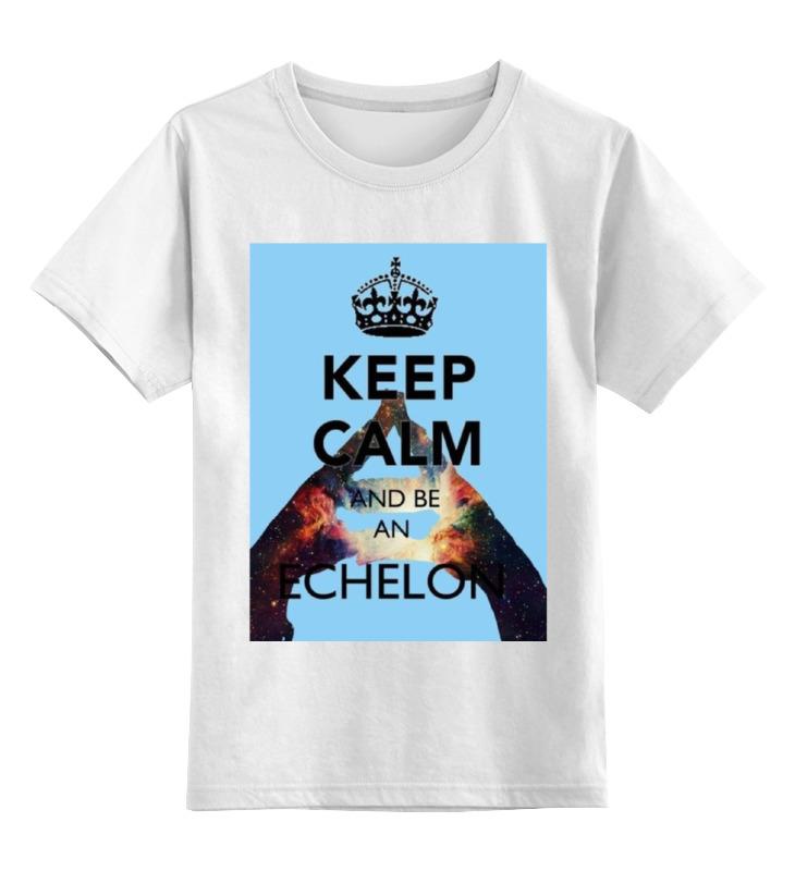 Детская футболка классическая унисекс Printio Keep calm and be an echelon детская футболка классическая унисекс printio keep calm and ski on