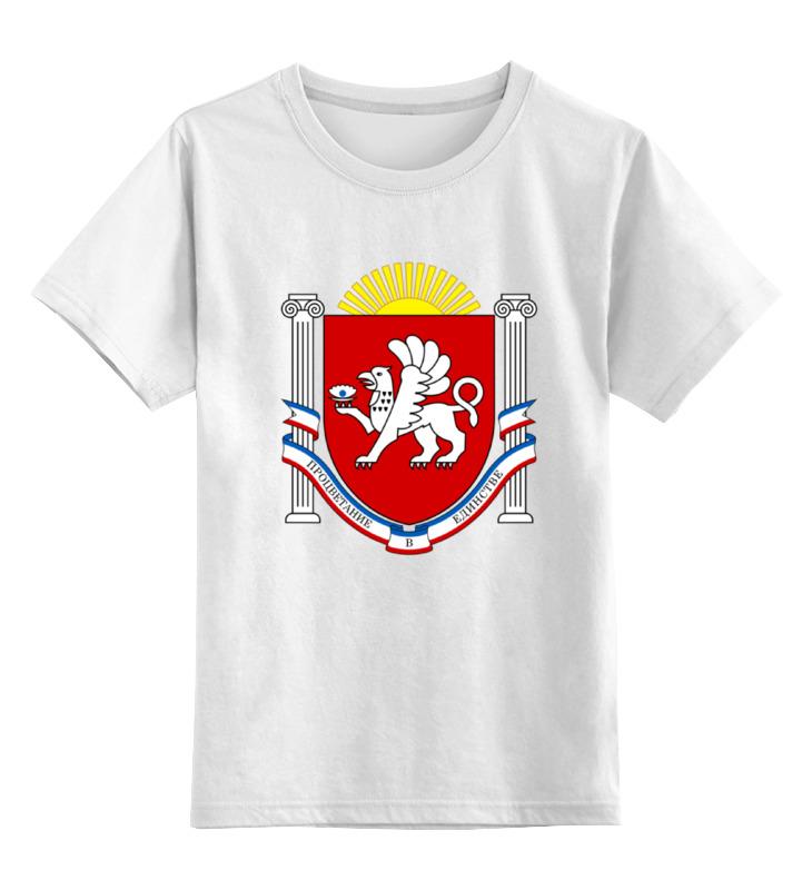 Детская футболка классическая унисекс Printio Крым (crimea) лонгслив printio крым crimea