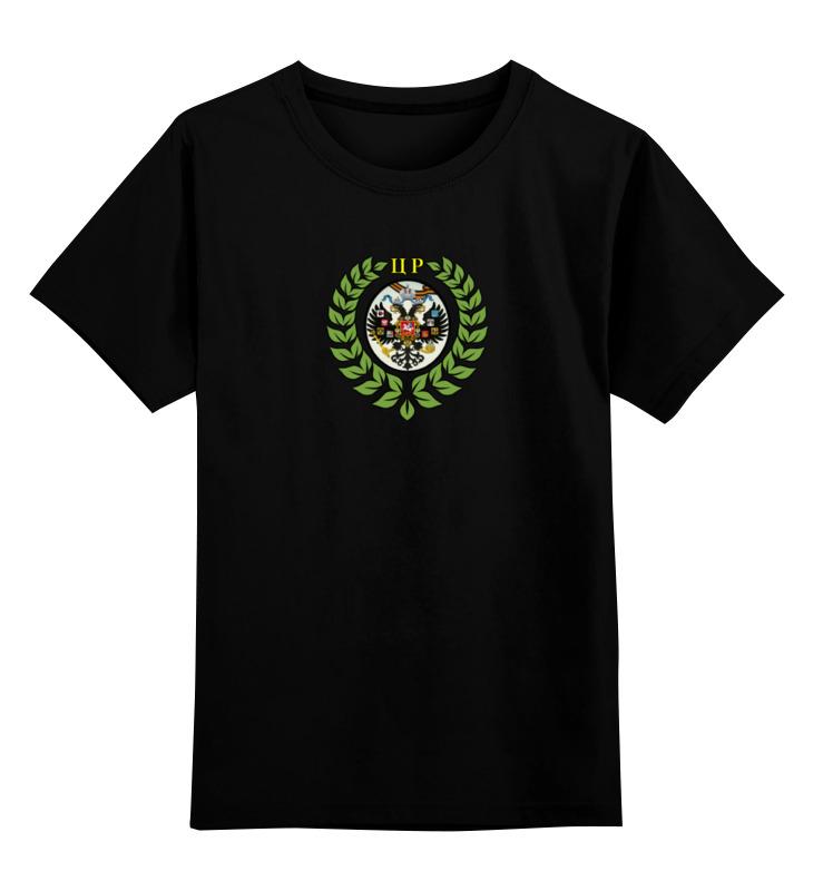 Детская футболка классическая унисекс Printio Россия царская цены