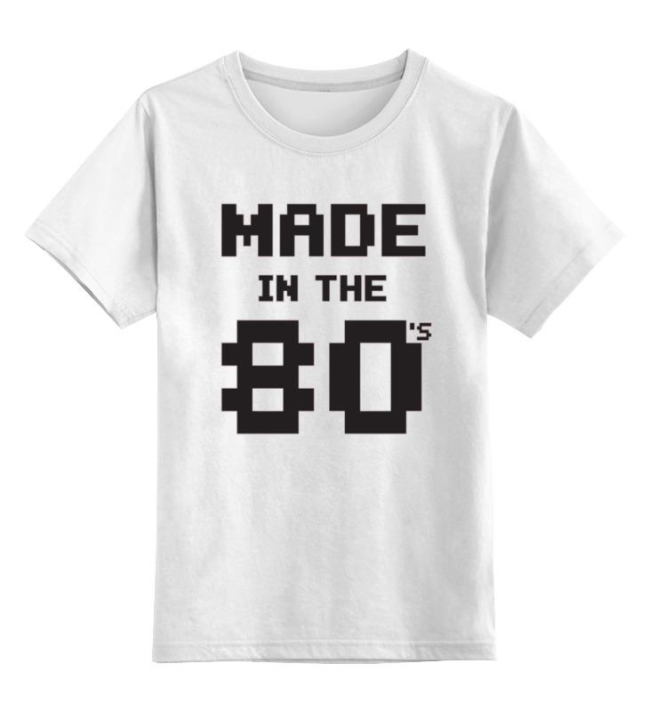 Детская футболка классическая унисекс Printio Сделан в 80-х майка классическая printio сделан в 80 е