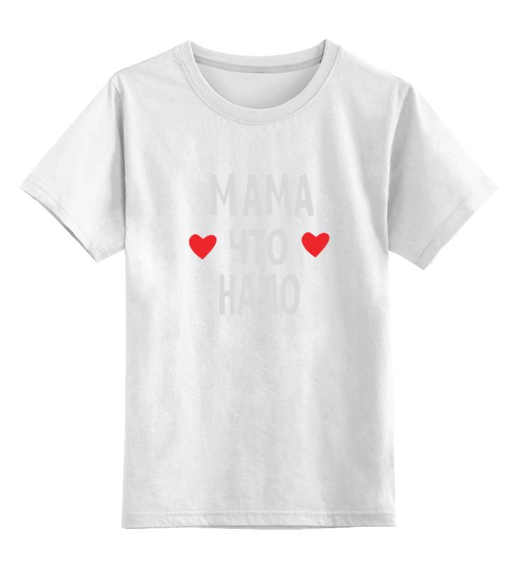 Детская футболка классическая унисекс Printio Мама что надо плед флисовый 130х170 см printio умиротворение