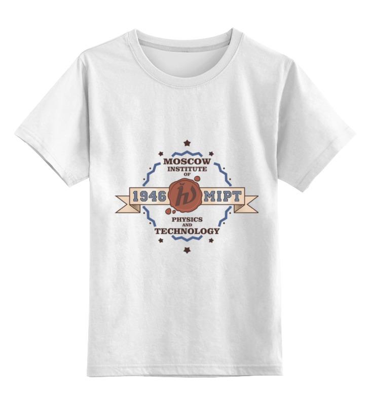 Детская футболка классическая унисекс Printio Мфти детская футболка классическая унисекс printio футболка женская мфти