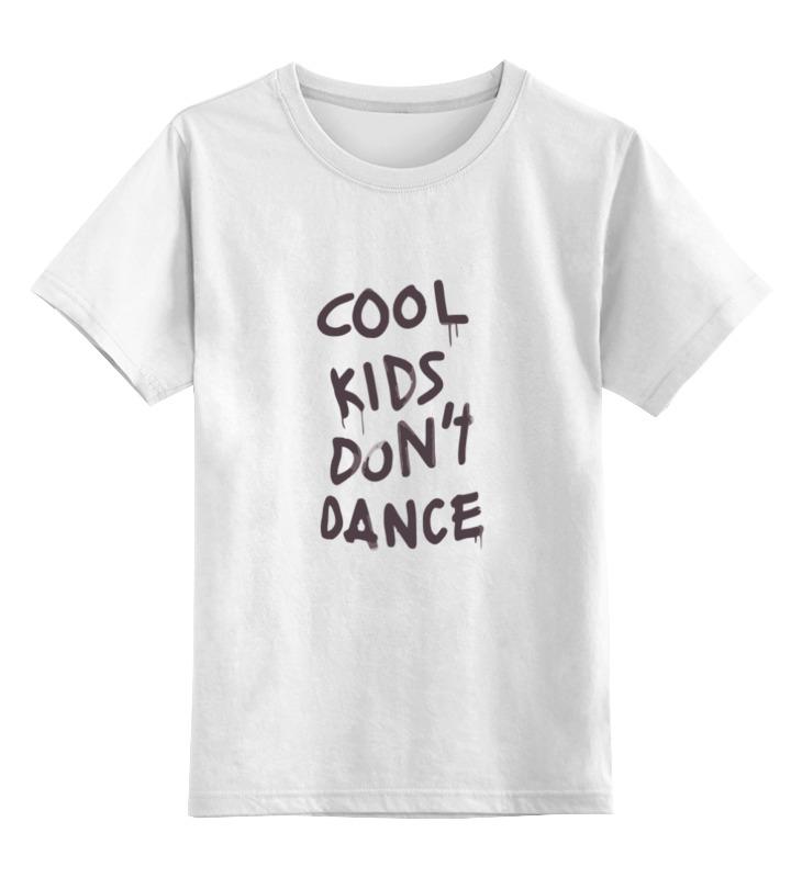Фото - Детская футболка классическая унисекс Printio Cool kids don't dance malik bentalha anzin
