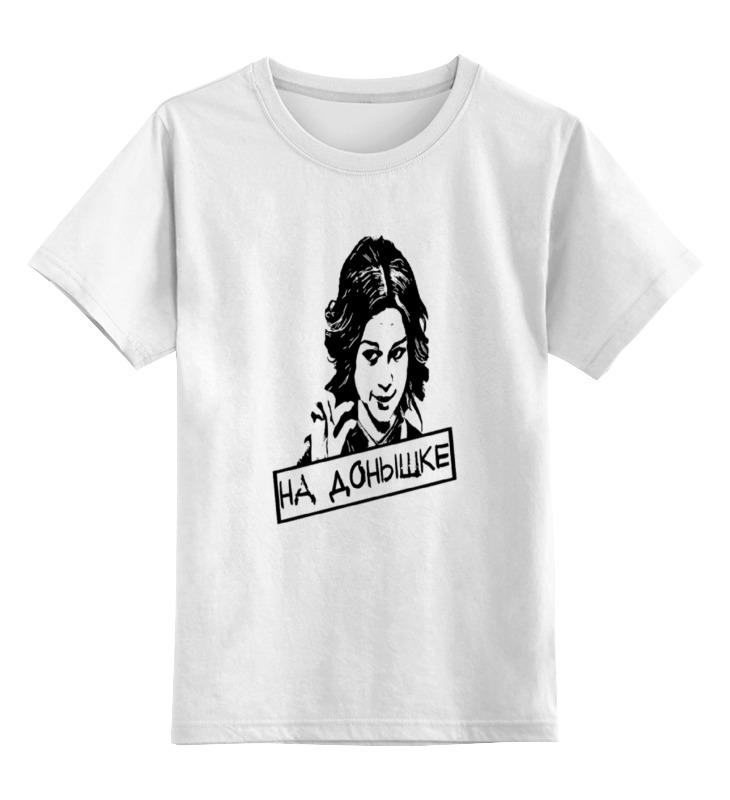 Детская футболка классическая унисекс Printio На донышке детская футболка классическая унисекс printio мачете