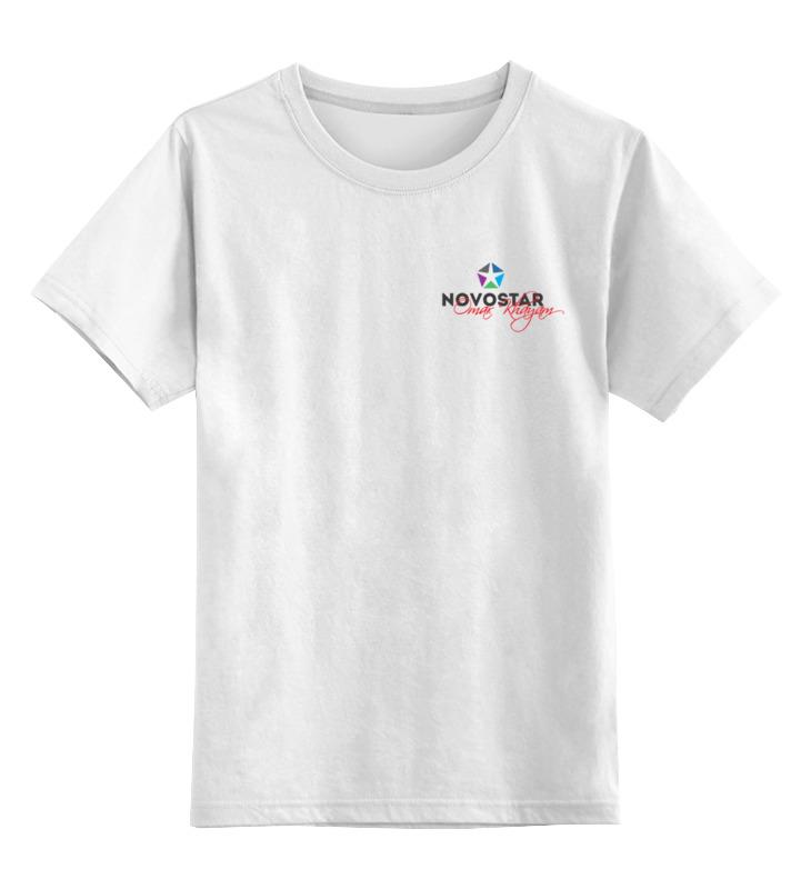 Детская футболка классическая унисекс Printio Novostar omar khayam цена