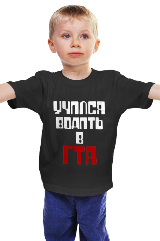 Детская футболка классическая унисекс Printio Учился водить в гта как продать вертолет в гта онлайн