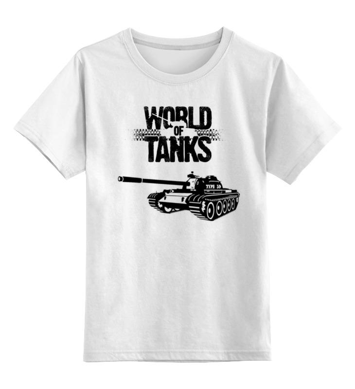 Детская футболка классическая унисекс Printio World of tanks - type 59 type 59 когда можно