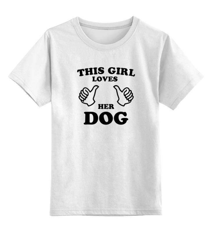 Детская футболка классическая унисекс Printio Люблю свою собаку большую мягкую игрушку собаку лежа в москве