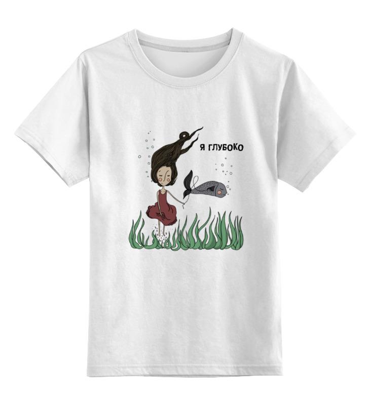 Детская футболка классическая унисекс Printio Я глубоко, я это знаю детская футболка классическая унисекс printio рыбка