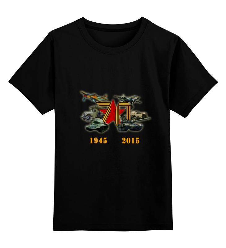 Детская футболка классическая унисекс Printio 9 мая. связь времен. связь на промышленных предприятиях