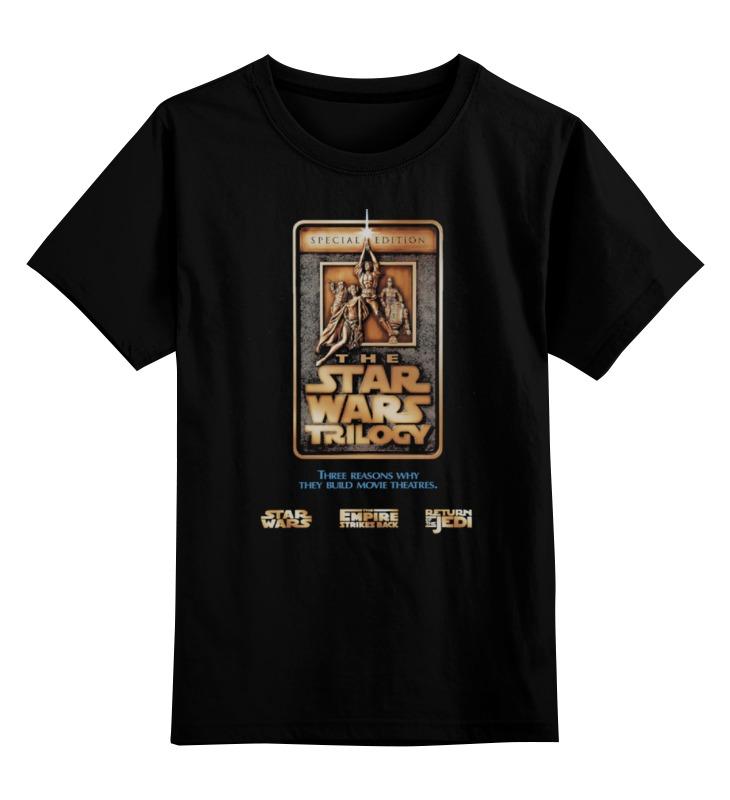 Детская футболка классическая унисекс Printio Star wars / звездные войны футболка классическая printio r2 d2 star wars