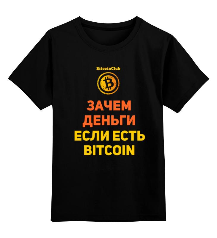 футболка классическая унисекс Printio Bitcoin club collection - satoshi nakamoto