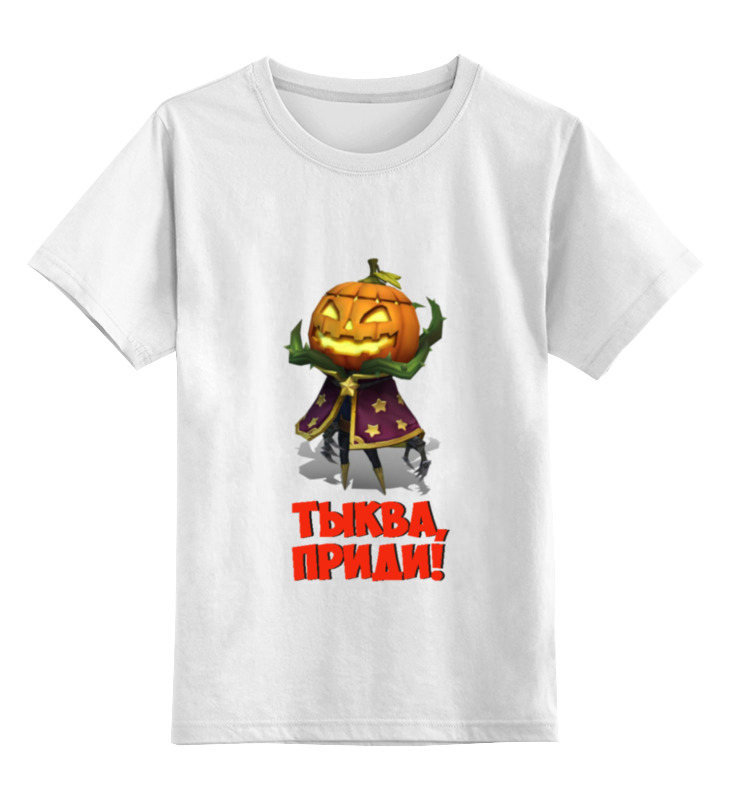 Детская футболка классическая унисекс Printio Тыква, приди! поиск семена тыква марсельеза