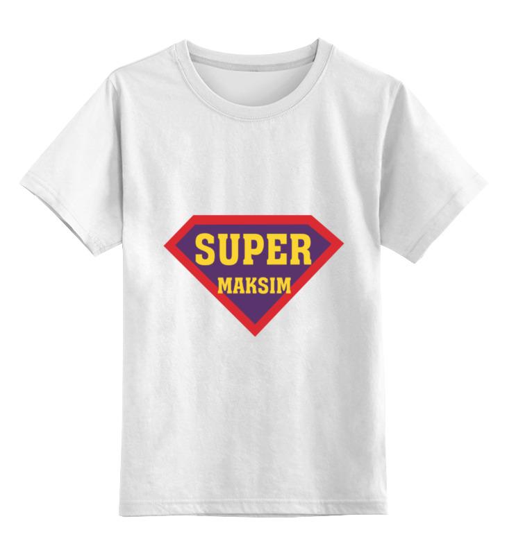 Детская футболка классическая унисекс Printio Супер максим кисть klassik плоская смешанная щетина 100мм kraftool 1 01012 100