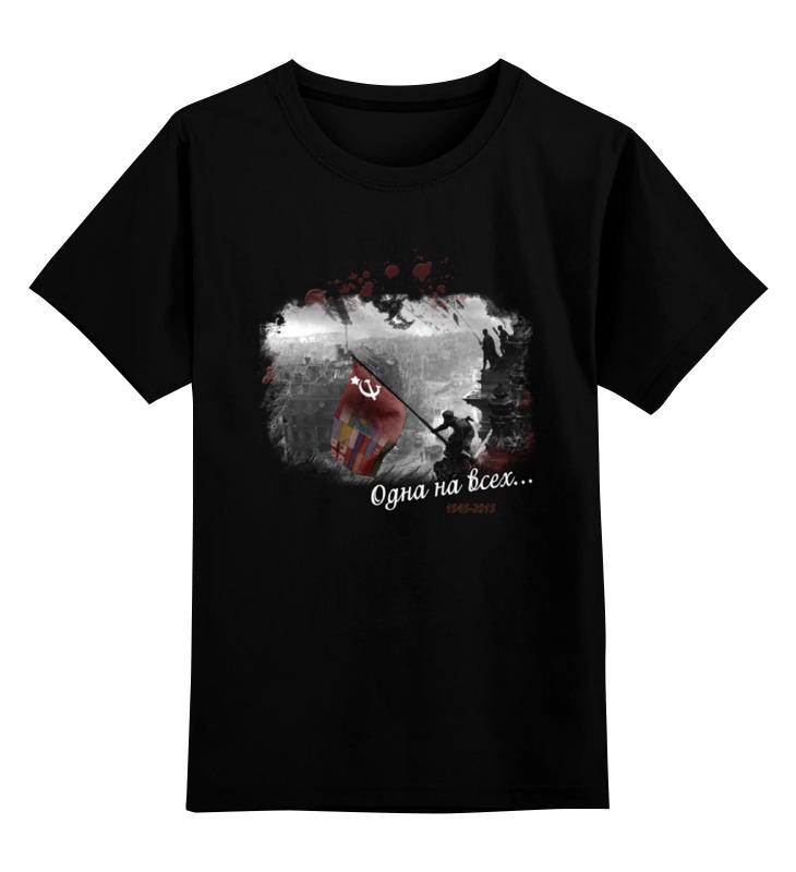 Детская футболка классическая унисекс Printio Победа!