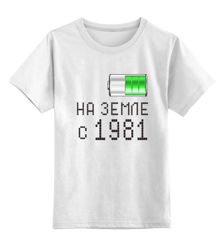 Детская футболка классическая унисекс Printio На земле с 1981 детская футболка классическая унисекс printio на земле с 1987