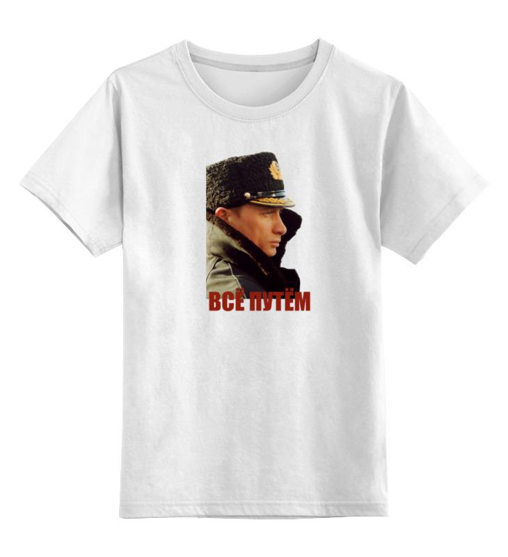 Детская футболка классическая унисекс Printio Женская футболка с путиным детская футболка классическая унисекс printio карандаш и самоделкин
