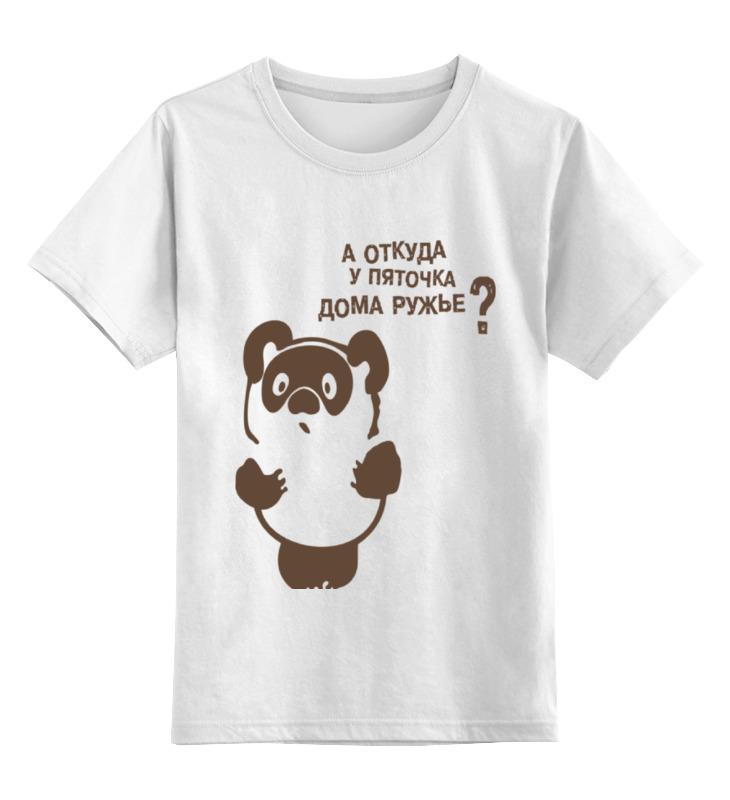 Детская футболка классическая унисекс Printio Откуда  пяточка дома ружье?