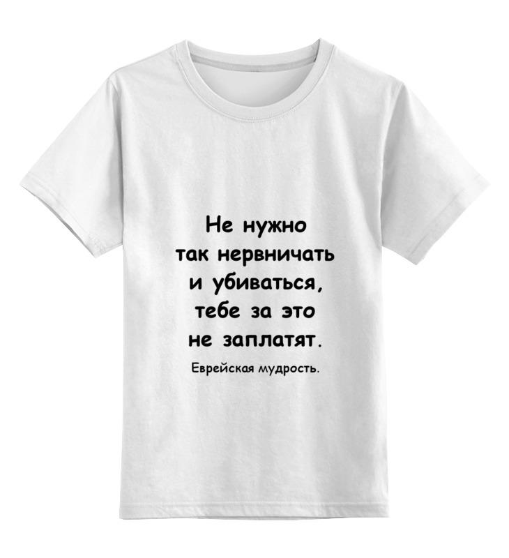 Printio О переживаниях детская футболка классическая унисекс printio о красоте