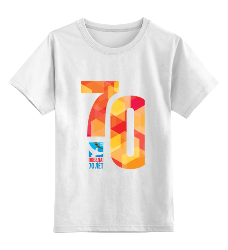 Детская футболка классическая унисекс Printio День победы (9 мая) детская футболка классическая унисекс printio 70 лет победы