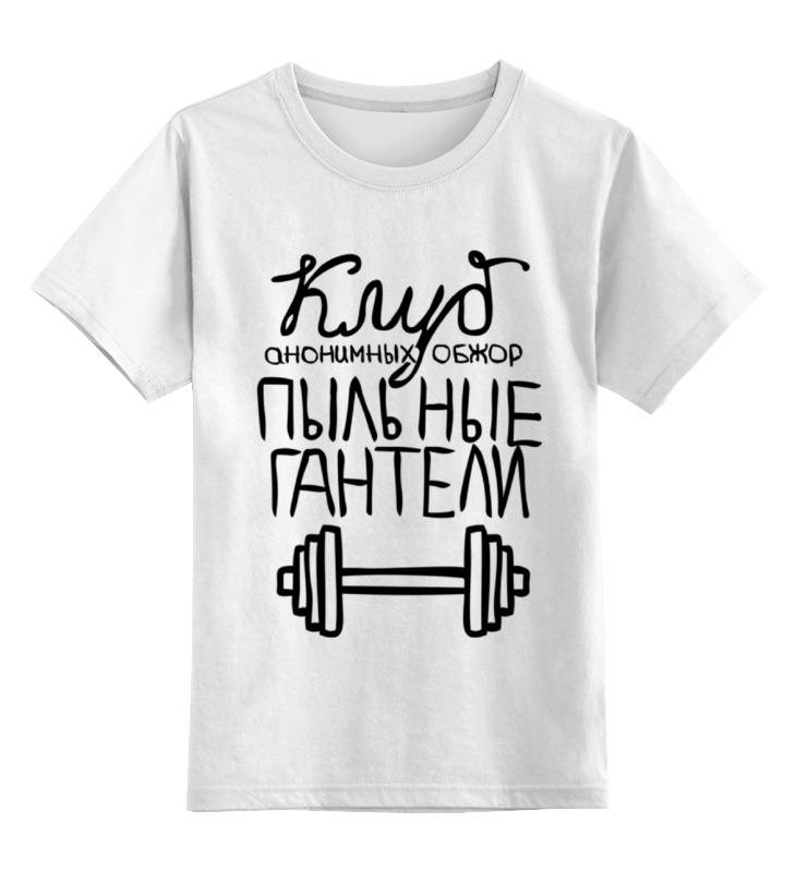 Детская футболка классическая унисекс Printio Клуб пыльные гантели
