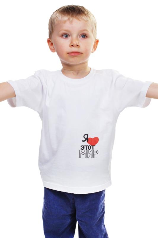 Детская футболка классическая унисекс Printio Я люблю этот мир почему горит коммутатор