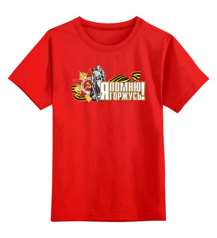 Детская футболка классическая унисекс Printio Память (9 мая)