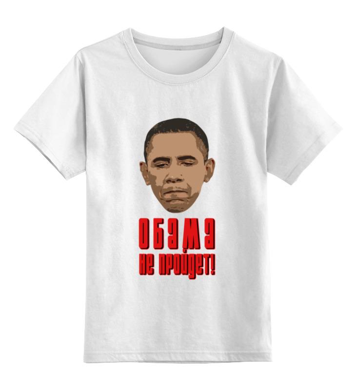 купить Детская футболка классическая унисекс Printio Обама не пройдет! по цене 530 рублей