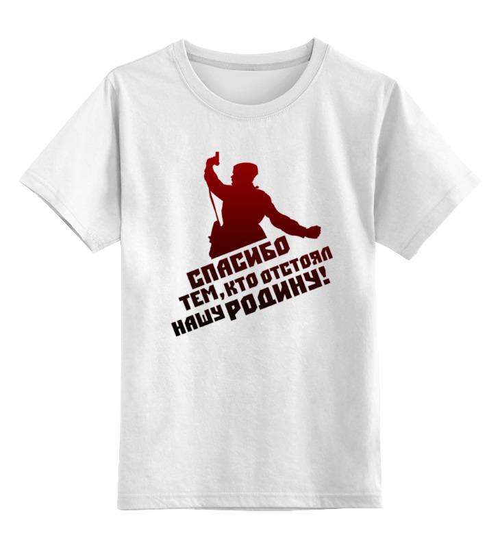 Детская футболка классическая унисекс Printio Спасибо спасибо