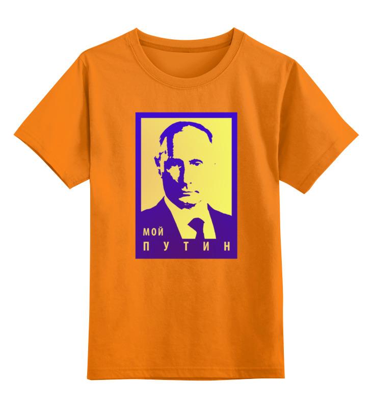 Детская футболка классическая унисекс Printio Мой путин