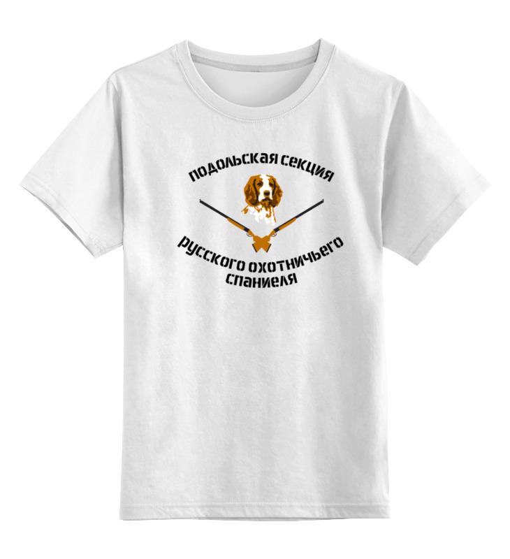 Детская футболка классическая унисекс Printio Логотип подольская секция рос рос